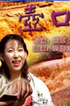 壶口情( 2010 )