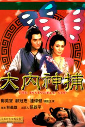 大内神捕( 1987 )