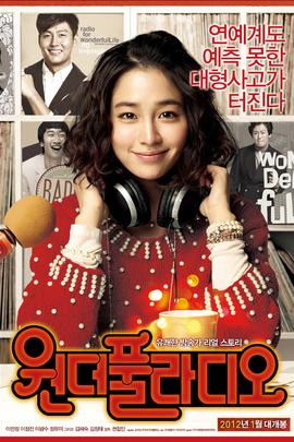 完美广播( 2012 )