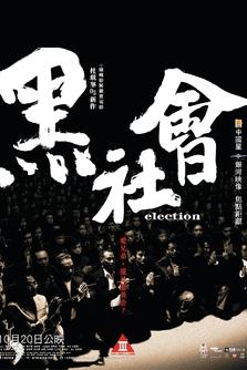 黑社会/Election(2005)