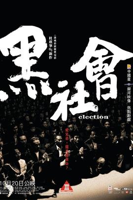 黑社会( 2005 )