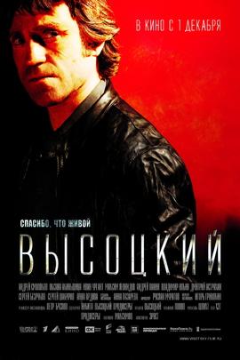 维索茨基:生而无憾( 2011 )