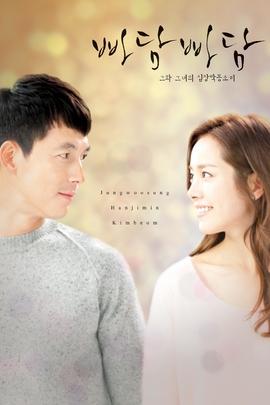 吧嗒吧嗒:他和她心跳的声音( 2011 )