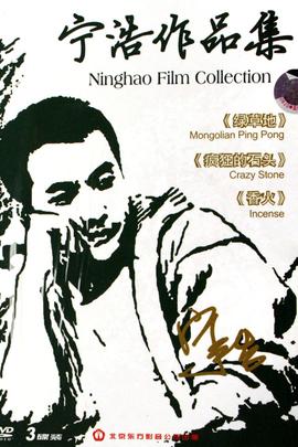 香火( 2003 )