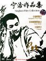 香火/Incense(2003)
