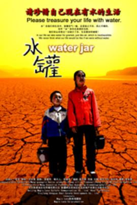 水罐( 2009 )