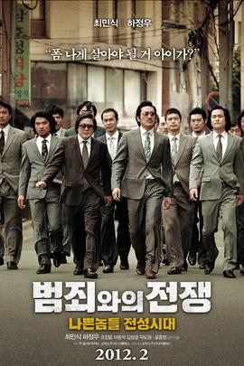 与犯罪的战争( 2012 )
