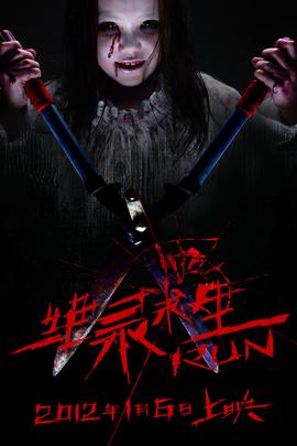 绝录求生( 2012 )