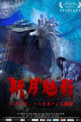 新月魅影( 2011 )