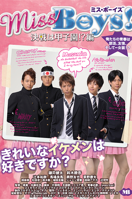 Miss Boys! 决战甲子园( 2011 )
