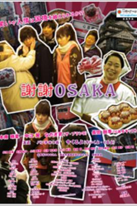 谢谢大阪( 2011 )