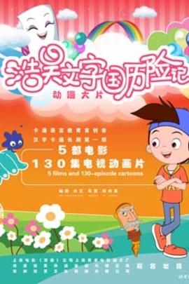 文字国历险记--浩昊大闹文字城( 2010 )