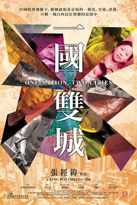 一国双城( 2011 )