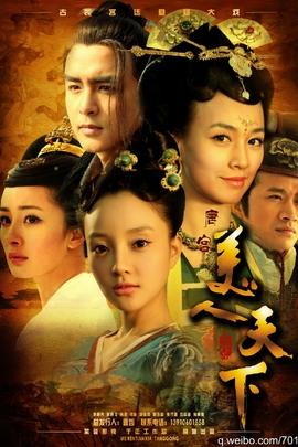 唐宫美人天下( 2011 )