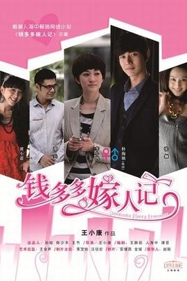 钱多多嫁人记( 2011 )