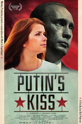 普京之吻( 2011 )