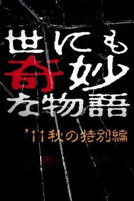世界奇妙物语2011秋之特别篇( 2011 )