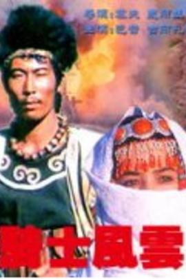 骑士风云( 1990 )