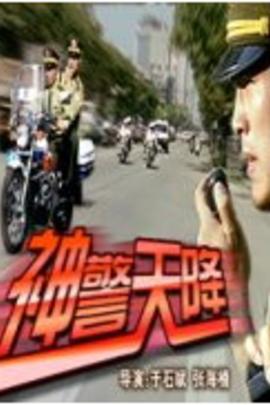 神警天降( 1998 )