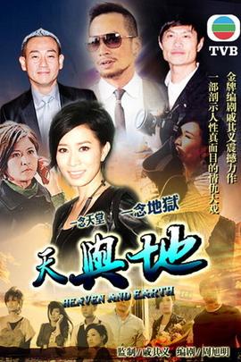 天与地( 2011 )