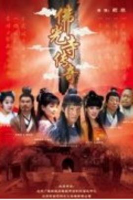 佛光寺传奇( 2009 )