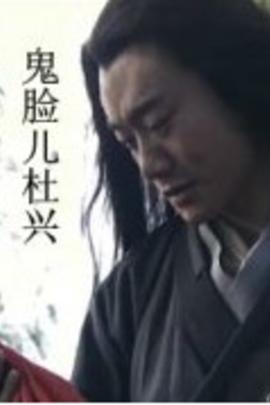 鬼脸儿杜兴( 2011 )