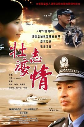 壮志濠情( 2011 )