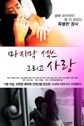 最后的性和爱( 2011 )
