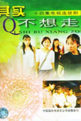 其实不想走( 2000 )