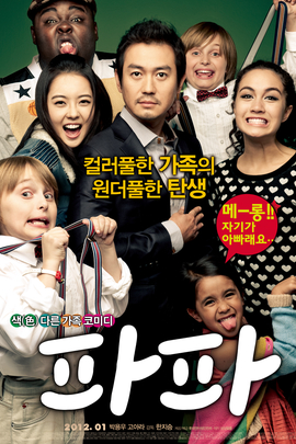 爸爸( 2012 )