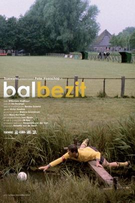 控球( 2007 )