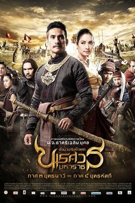 泰王纳瑞萱3( 2011 )