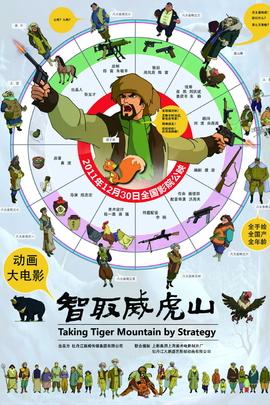 智取威虎山( 2011 )