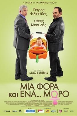 婴儿计划( 2011 )