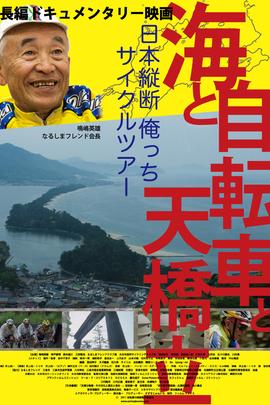 海与自行车与天桥立( 2011 )