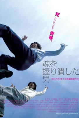 魂飞魄散的男人( 2011 )