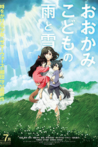 狼之子雨与雪/The Wolf Children Ame and Yuki(2012)