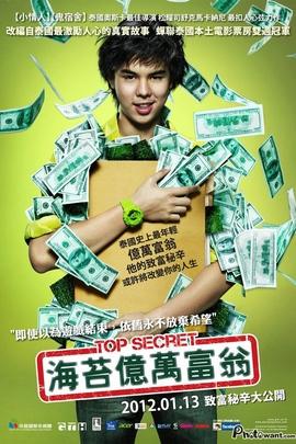 亿万少年的最高机密( 2011 )