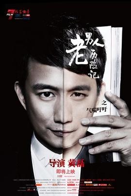 老男人历险记( 2011 )