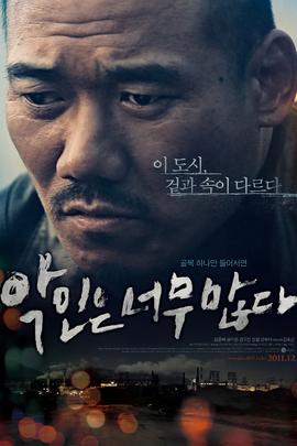 恶人世界( 2011 )