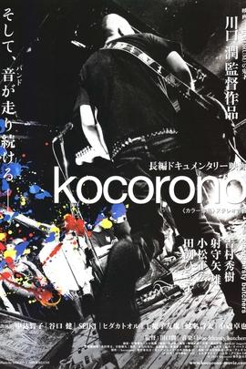 kocorono( 2011 )