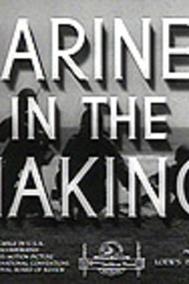 海军陆战队整装待发( 1942 )