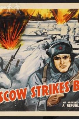 莫斯科反击战( 1942 )