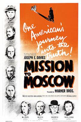 莫斯科使团