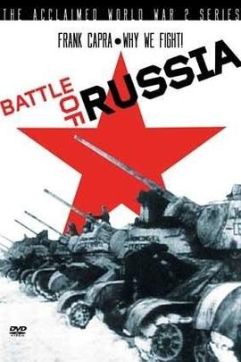 我们为何而战之苏联为国战
