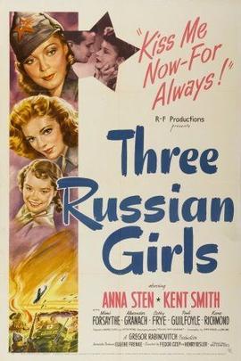 三个俄罗斯姑娘