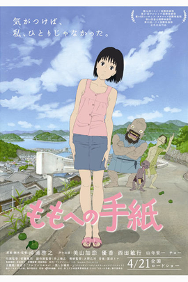 写给桃子的信( 2011 )
