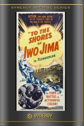 硫磺岛海岸( 1945 )