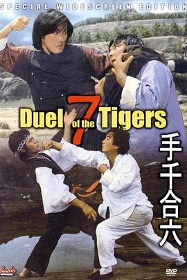 六合千手( 1979 )