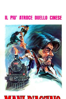 硬碰硬( 1972 )